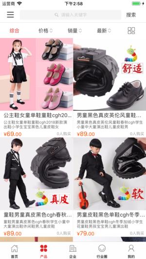 中国鞋材信息网