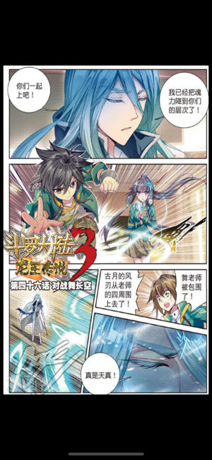 龙王传说漫画听书小说在线阅读