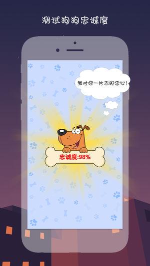 人狗狗交流器 - 狗狗翻译器