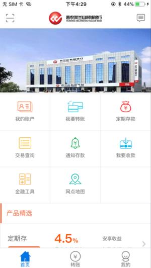 惠农贺兰山村镇银行