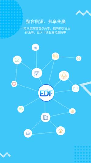 EDF - 阿里加梦工厂