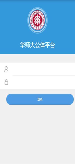 华东师范大学公体俱乐部教学平台