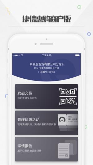 捷信惠购商户版
