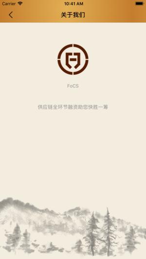 FoCS富盾产业链金融管控系统