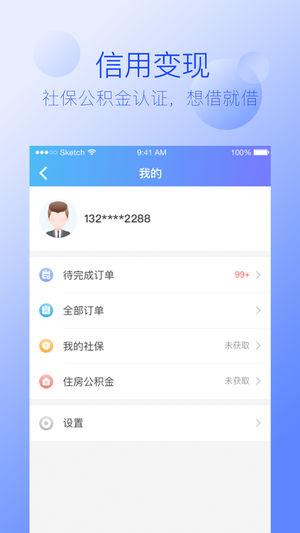 借钱呗-手机小额极速贷款app
