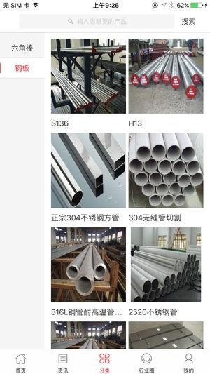 中国钢铁交易平台