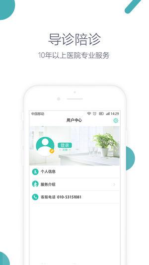 山东预约挂号-山东省三甲医院网上挂号