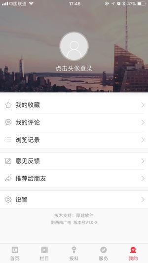 黔西南广电