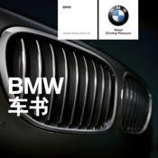 BMW车书 1.0.1