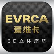 EVRCA爱维卡 1.22