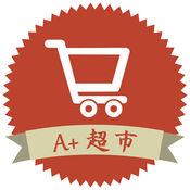 A+ 超市 1.0.02