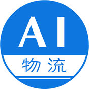 AI物流 3.0.1