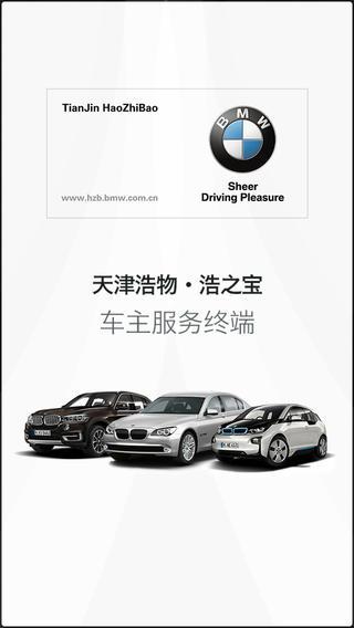 BMW浩之宝