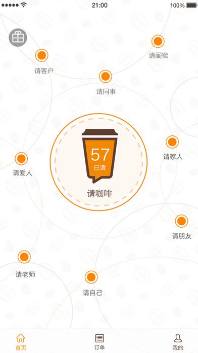 Coffee Box-连咖啡