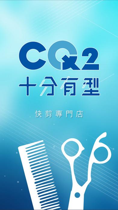 CQ2線上預約