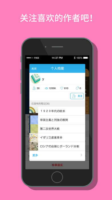 Clear-Notebook Sharing app-