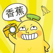 香蕉相机 BananaCam (PRO) 2.31.0