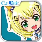 C.C动漫社
