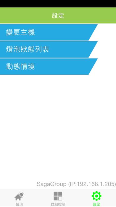 Artilect Green DALI Dimmer App V2