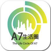A7生活圈 1.0.5