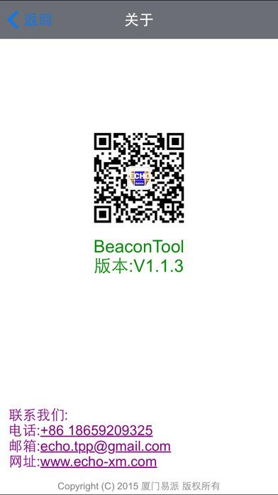 BeaconTool