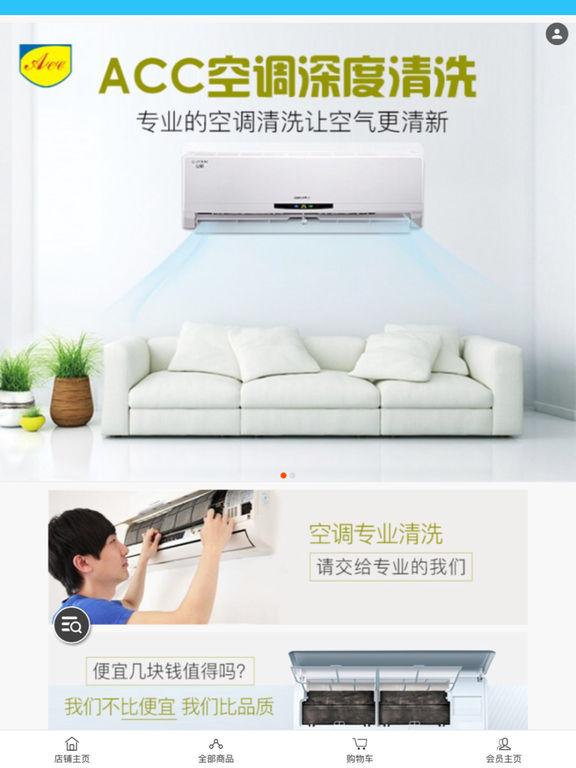 ACC空调清洗