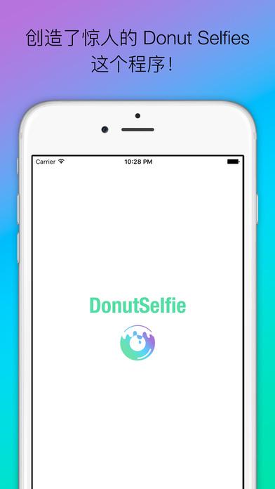 DonutSelfie 应用
