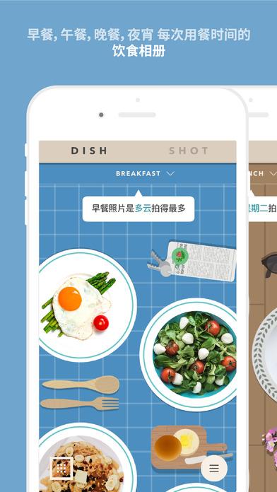 DISHOT - 食品相机