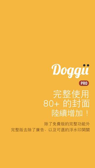 Doggii 专业版