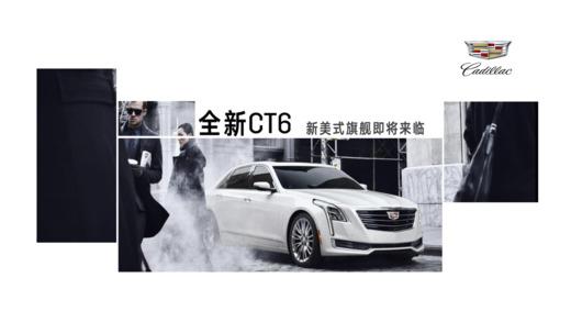 Cadillac CT6VR