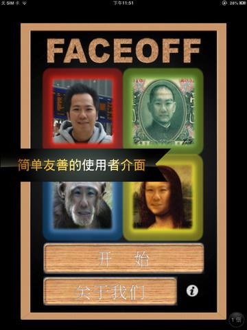 变脸FACEOFF Free
