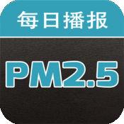 PM2.5逐日播報