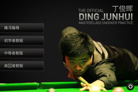 Ding Junhui
