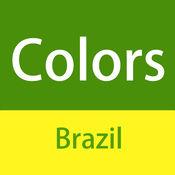 Colors 巴西!