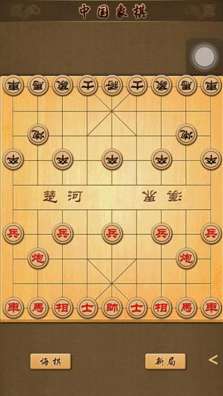 Chinese Chess - 象棋