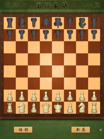 国际象棋 Pro