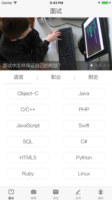 IT面试宝典 -软件开发者必备