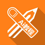 Illustrator Version 互动教程 for iPad 1.7