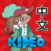 Kideo双语互动儿童读物—无价之宝—您孩子的个性化有声图书