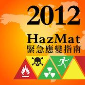HazMat2012 緊急應變指南 1.0.2