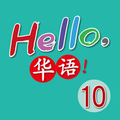 Hello, 華語!Volume 10 ~ Learn Mandarin Chinese for Kids