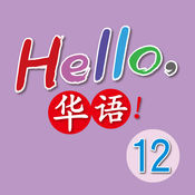Hello, 華語!Volume 12 ~ Learn Mandarin Chinese for Kids