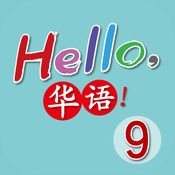 Hello, 華語!Volume 9 ~ Learn Mandarin Chinese for Kids!