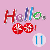 Hello, 華語!Volume 11 ~ Learn Mandarin Chinese for Kids
