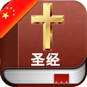 Holy Bible in Chinese - 圣经在中国 1