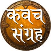 Kavach sangrah - kavacham 1