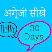 Learn English in Hindi 1.1