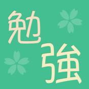 日语学习 1.2