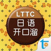LTTC日语开口溜 2.02