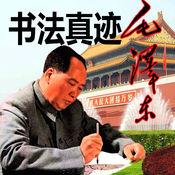 Mao毛泽东书法 2